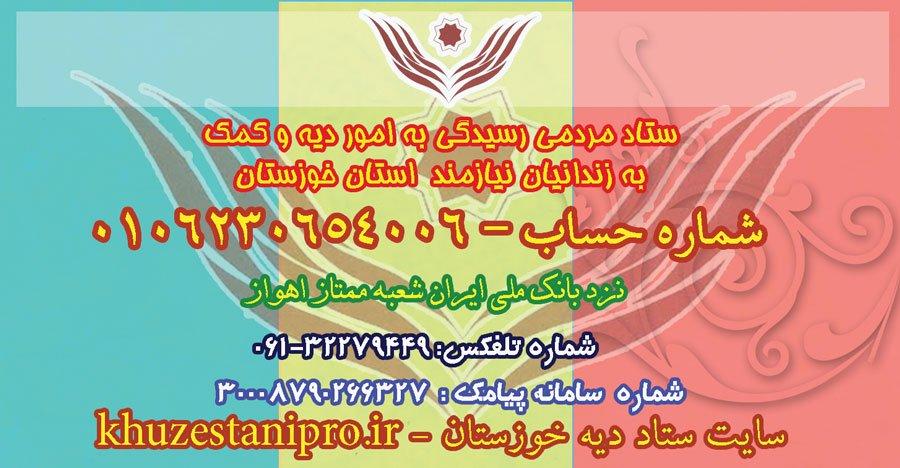 سامانه پیامک ستاد دیه استان خوزستان راه اندازی شد