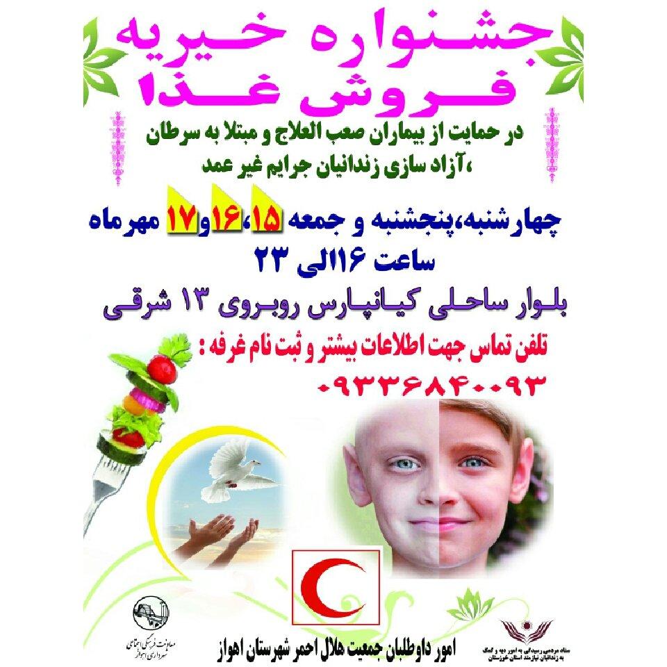 برپائی اولین جشنواره خیریه غذا برای کمک به ستاد دیه خوزستان در اهواز