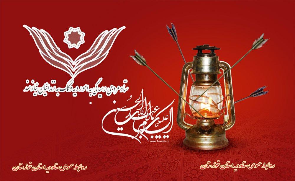 مدیرعامل ستاد دیه خوزستان برنامه های ستاد را در ماه محرم تشریح کرد