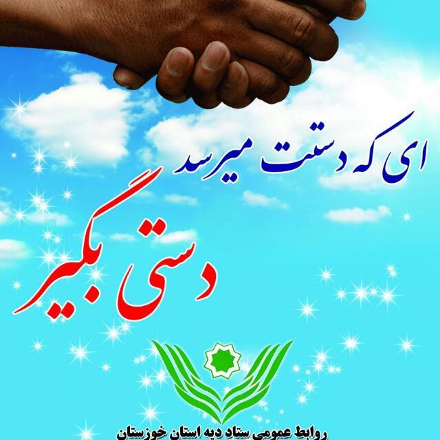 آزادی ۹ زندانی معسر غیر عمد توسط ستاد دیه خوزستان