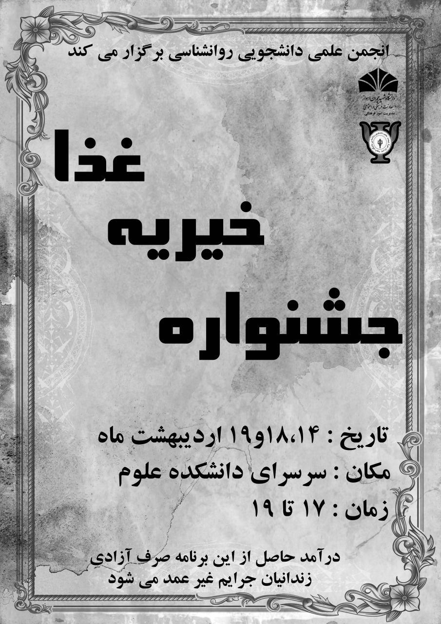 دانشجویان دانشگاه شهید چمران با برگزاری تئاتر و جشنواره خیریه  غذا به یاری زندانیان جرایم غیرعمد آمدند