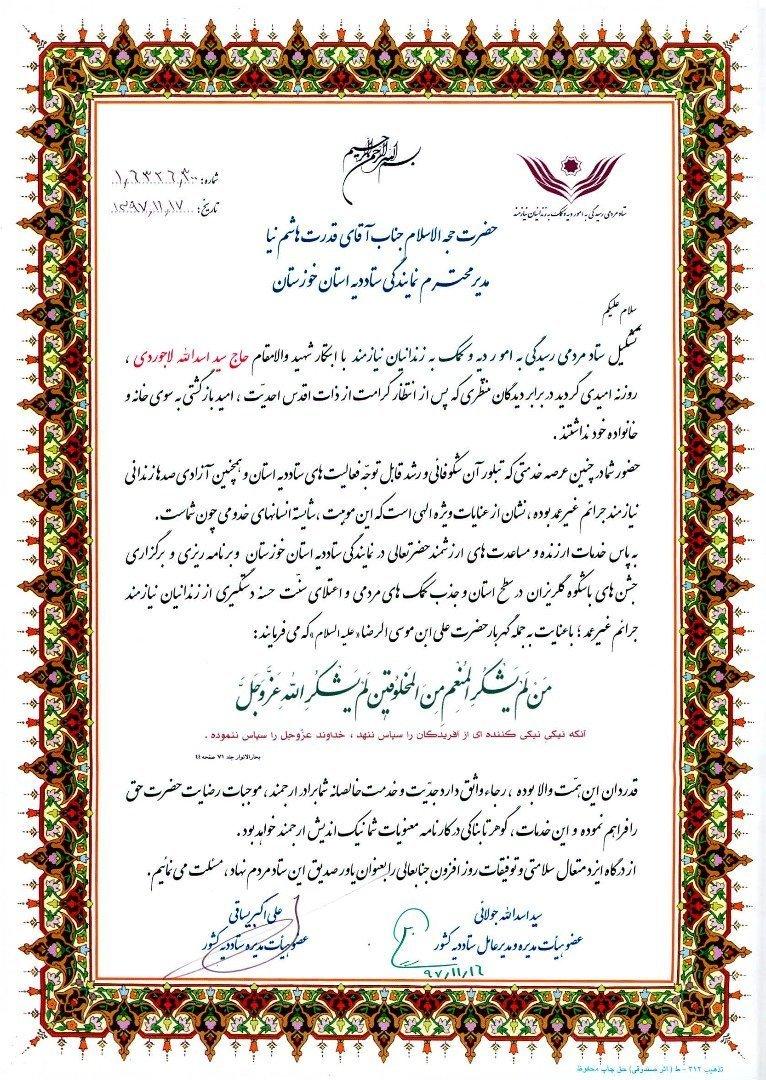 تقدیر مدیرعامل ستاد دیه کشور از مدیر نمایندگی ستاد دیه خوزستان