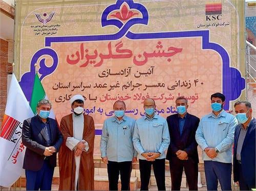 گلریزان آزادسازی ۴۰ زندانی نیازمند جرایم غیرعمد استان خوزستان
